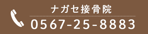 nagase_tel_sp.png
